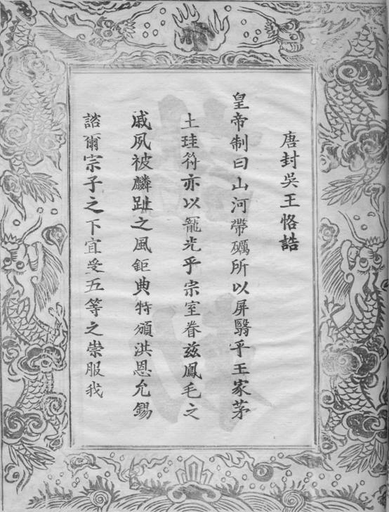 吴王李恪_唐代吴王李恪画像_吴王井